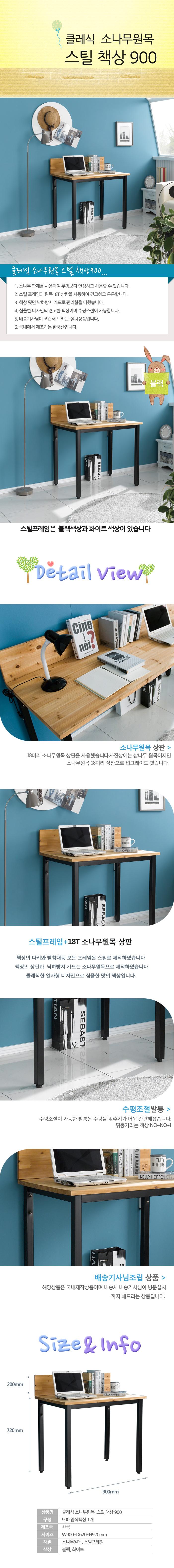 클레식 소나무원목 스틸책상 900 - 아름이와다움이, 139,000원, 책상/의자, 일반 책상