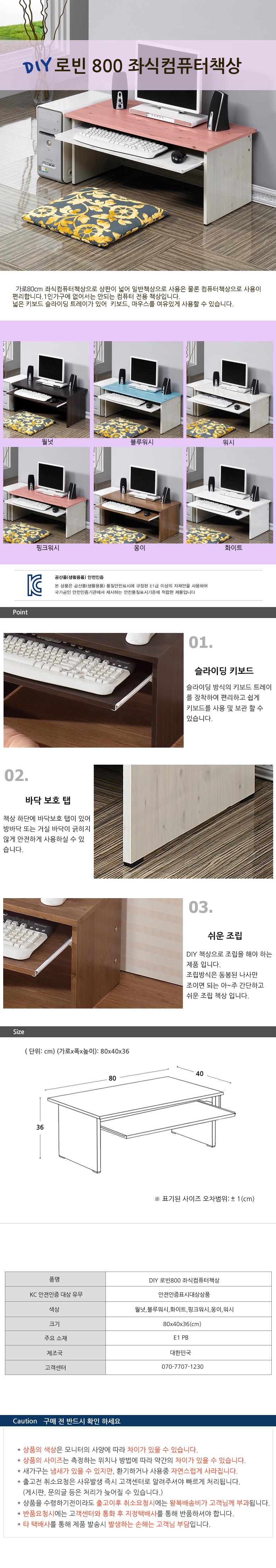 로빈800 좌식컴퓨터책상 - 아름이와다움이, 33,000원, 책상/의자, 좌식 책상