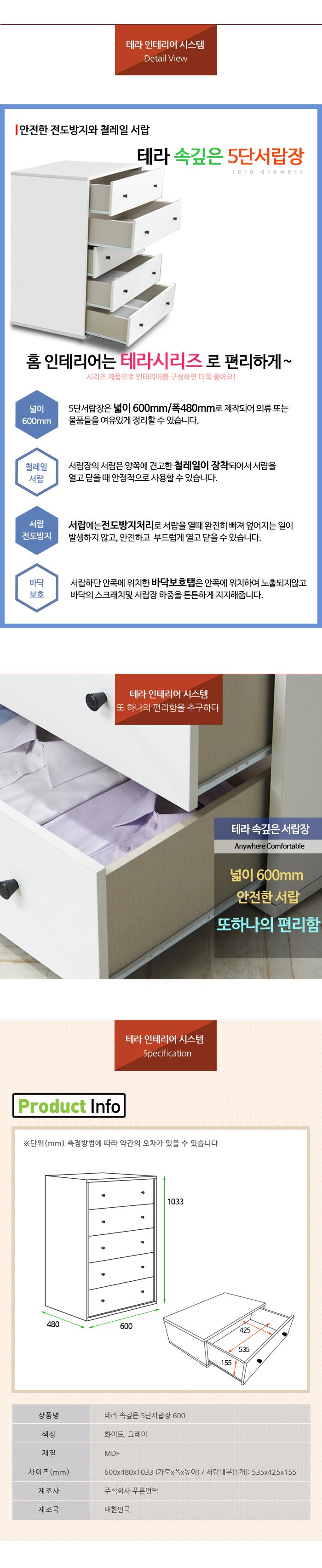 테라 속깊은 5단 서랍장 600 - 아름이와다움이, 159,000원, 협탁/서랍장, 서랍장